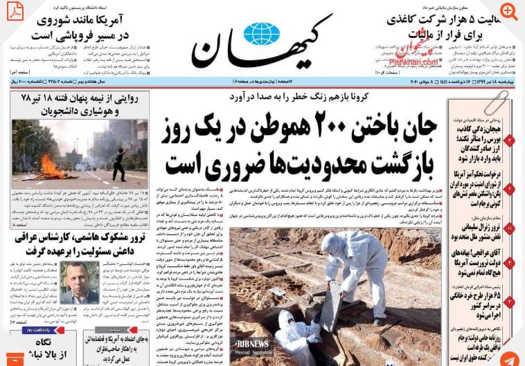 مانشيت إيران: حكومة روحاني بين سندان البرلمان ومطرقة أحمدي نجاد 3