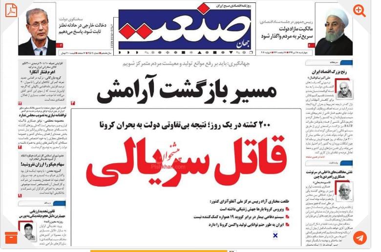مانشيت إيران: حكومة روحاني بين سندان البرلمان ومطرقة أحمدي نجاد 10
