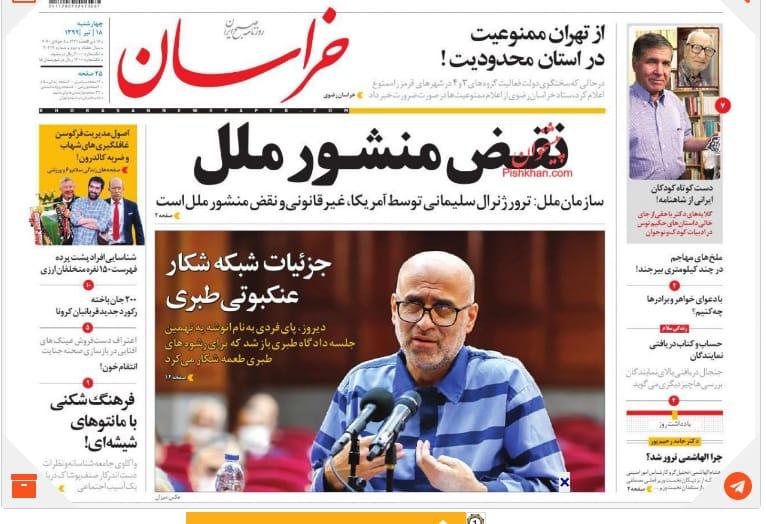 مانشيت إيران: حكومة روحاني بين سندان البرلمان ومطرقة أحمدي نجاد 12