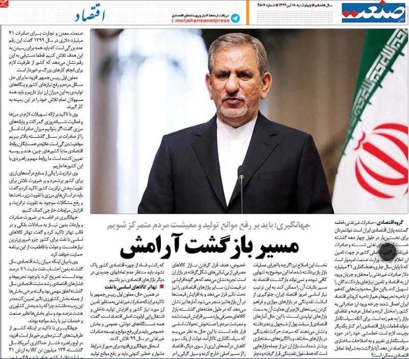 مانشيت إيران: حكومة روحاني بين سندان البرلمان ومطرقة أحمدي نجاد 15