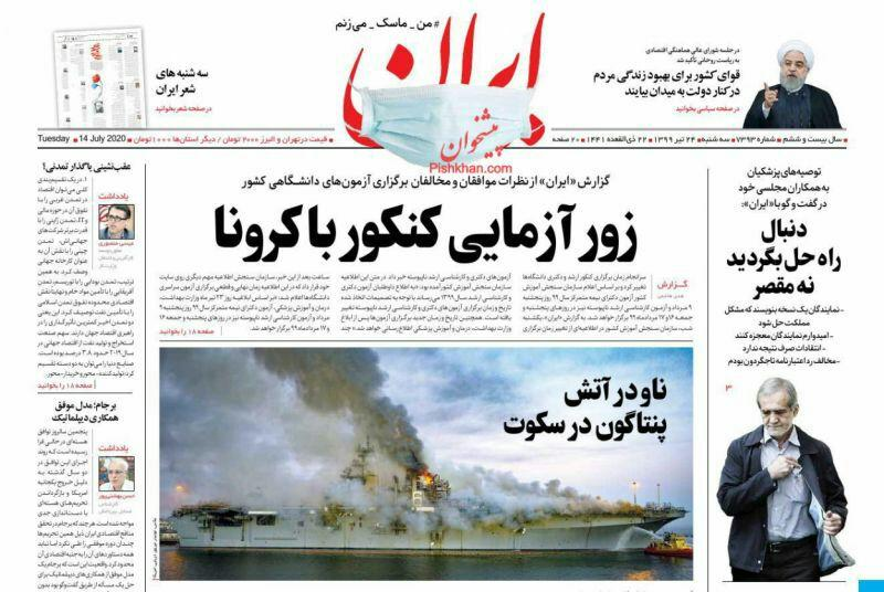 مانشيت إيران: في ذكراه الخامسة.. ماذا استفاد الاقتصاد من الاتفاق النووي؟ 1