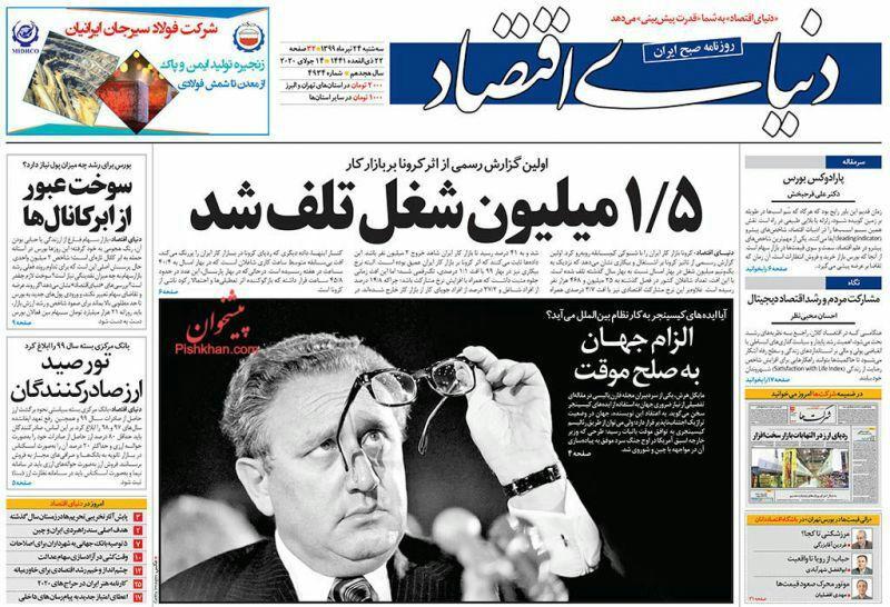 مانشيت إيران: في ذكراه الخامسة.. ماذا استفاد الاقتصاد من الاتفاق النووي؟ 8