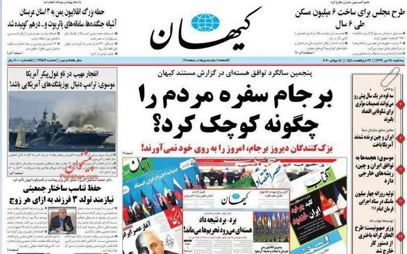 مانشيت إيران: في ذكراه الخامسة.. ماذا استفاد الاقتصاد من الاتفاق النووي؟ 4