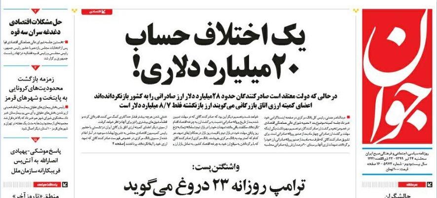 مانشيت إيران: في ذكراه الخامسة.. ماذا استفاد الاقتصاد من الاتفاق النووي؟ 5
