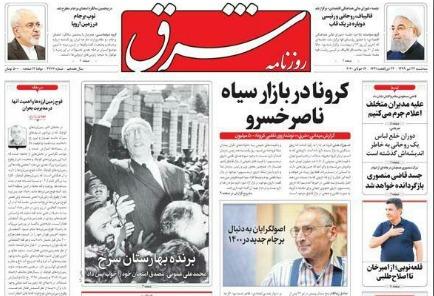 مانشيت إيران: في ذكراه الخامسة.. ماذا استفاد الاقتصاد من الاتفاق النووي؟ 2