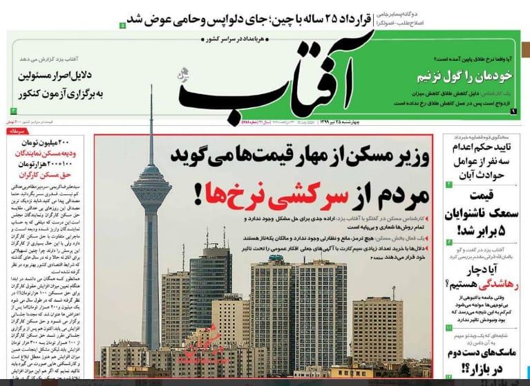 مانشيت إيران: الاتفاق النووي في ذكراه الخامسة بين النجاح والفشل 2
