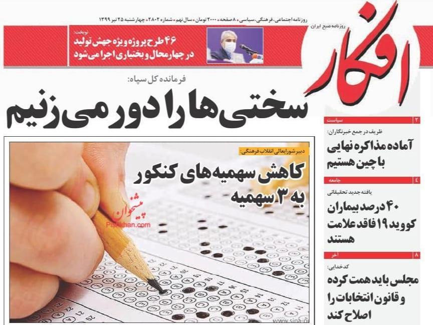 مانشيت إيران: الاتفاق النووي في ذكراه الخامسة بين النجاح والفشل 6