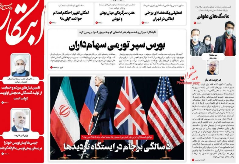 مانشيت إيران: الاتفاق النووي في ذكراه الخامسة بين النجاح والفشل 4