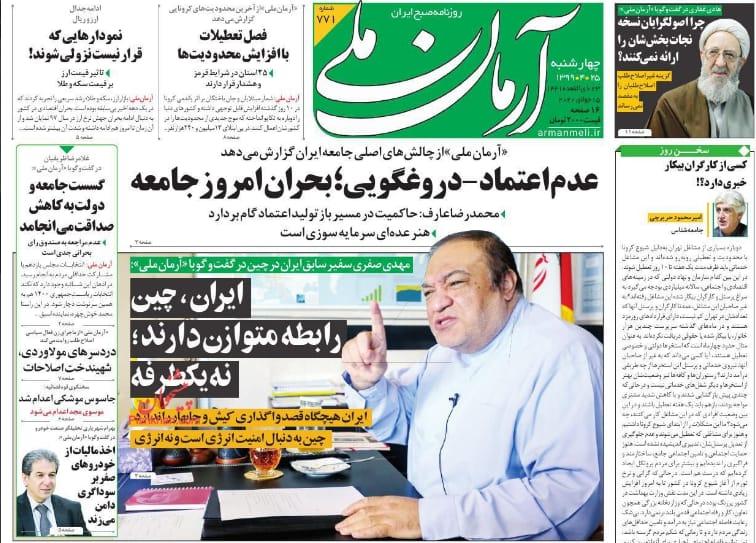 مانشيت إيران: الاتفاق النووي في ذكراه الخامسة بين النجاح والفشل 1