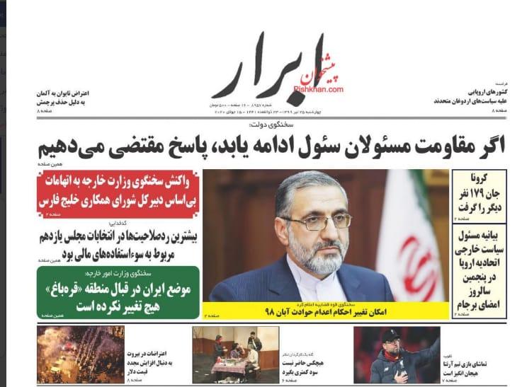 مانشيت إيران: الاتفاق النووي في ذكراه الخامسة بين النجاح والفشل 3
