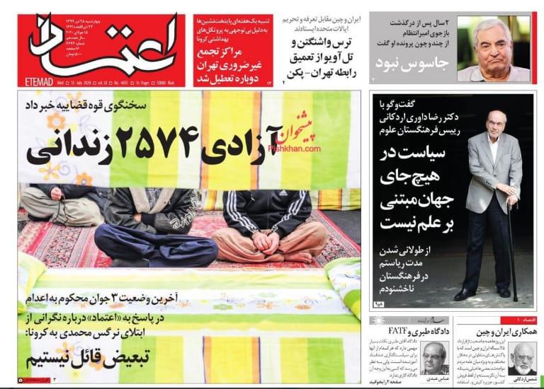 مانشيت إيران: الاتفاق النووي في ذكراه الخامسة بين النجاح والفشل 5