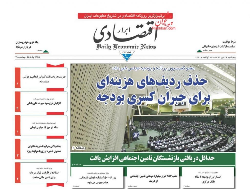 """مانشيت ايران: """"أوقفوا الإعدام"""".. هشتاغ ينتشر في وسائل التواصل الاجتماعي الإيرانية 4"""