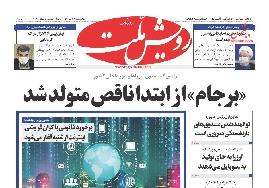 """مانشيت ايران: """"أوقفوا الإعدام"""".. هشتاغ ينتشر في وسائل التواصل الاجتماعي الإيرانية 6"""