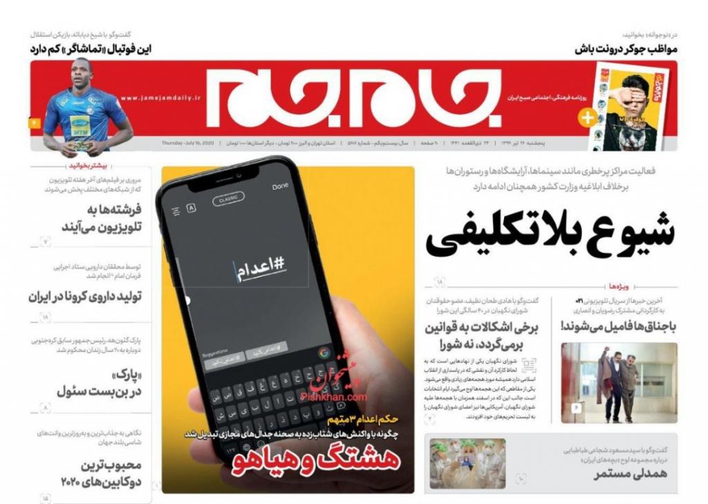 """مانشيت ايران: """"أوقفوا الإعدام"""".. هشتاغ ينتشر في وسائل التواصل الاجتماعي الإيرانية 7"""