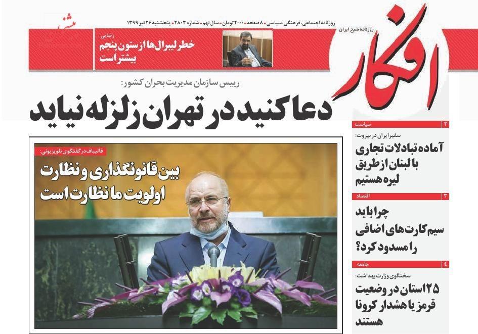 """مانشيت ايران: """"أوقفوا الإعدام"""".. هشتاغ ينتشر في وسائل التواصل الاجتماعي الإيرانية 3"""