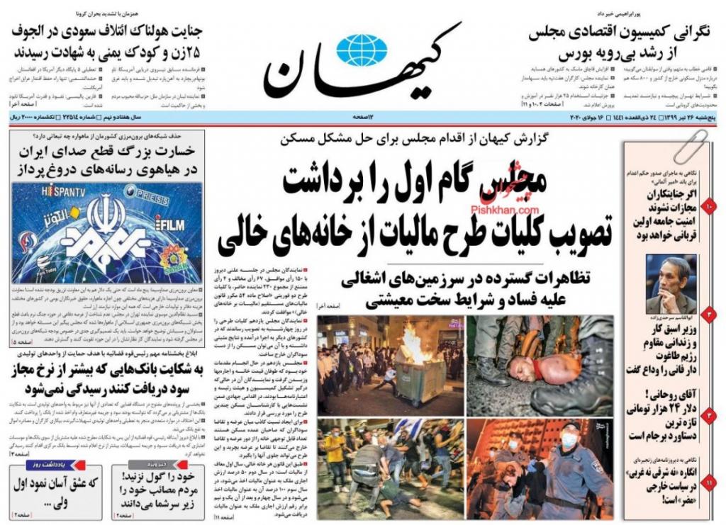 """مانشيت ايران: """"أوقفوا الإعدام"""".. هشتاغ ينتشر في وسائل التواصل الاجتماعي الإيرانية 10"""