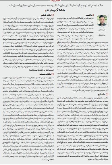 """مانشيت ايران: """"أوقفوا الإعدام"""".. هشتاغ ينتشر في وسائل التواصل الاجتماعي الإيرانية 11"""