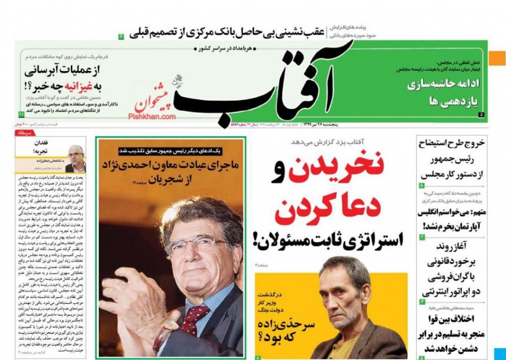 """مانشيت ايران: """"أوقفوا الإعدام"""".. هشتاغ ينتشر في وسائل التواصل الاجتماعي الإيرانية 2"""