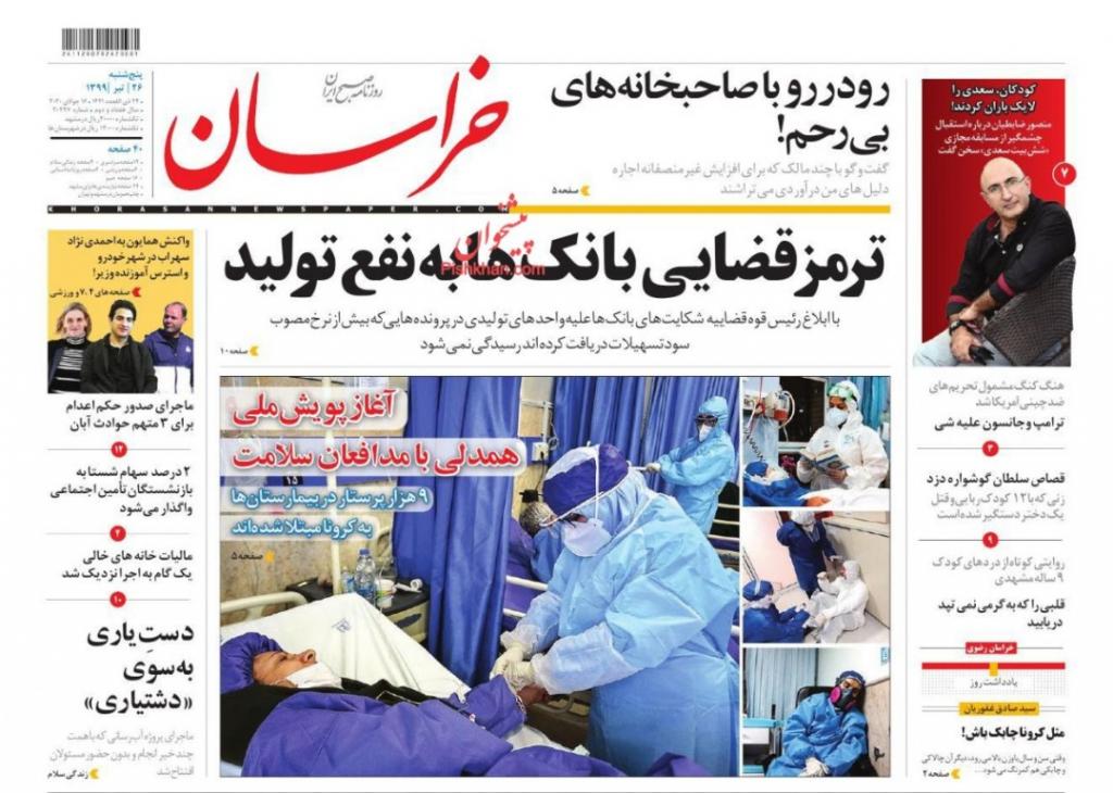 """مانشيت ايران: """"أوقفوا الإعدام"""".. هشتاغ ينتشر في وسائل التواصل الاجتماعي الإيرانية 5"""
