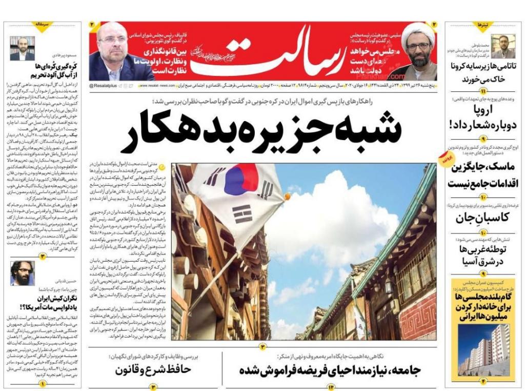 """مانشيت ايران: """"أوقفوا الإعدام"""".. هشتاغ ينتشر في وسائل التواصل الاجتماعي الإيرانية 9"""