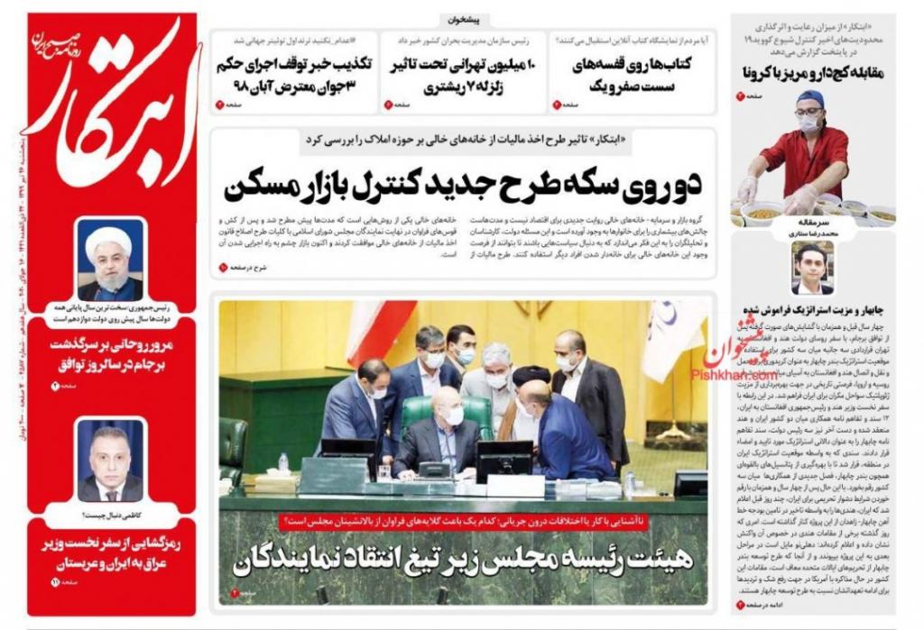 """مانشيت ايران: """"أوقفوا الإعدام"""".. هشتاغ ينتشر في وسائل التواصل الاجتماعي الإيرانية 8"""