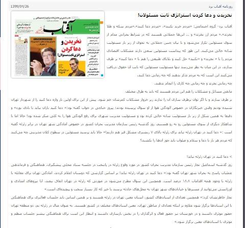 """مانشيت ايران: """"أوقفوا الإعدام"""".. هشتاغ ينتشر في وسائل التواصل الاجتماعي الإيرانية 12"""