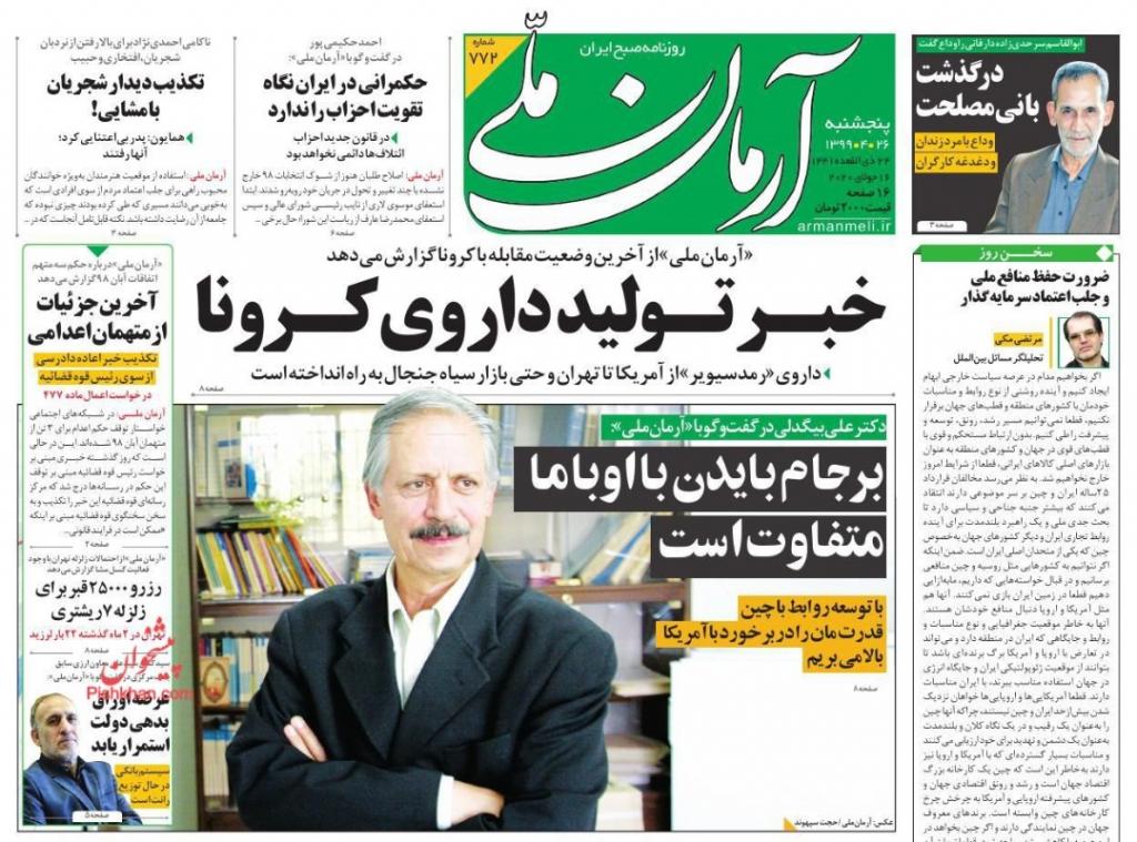 """مانشيت ايران: """"أوقفوا الإعدام"""".. هشتاغ ينتشر في وسائل التواصل الاجتماعي الإيرانية 1"""