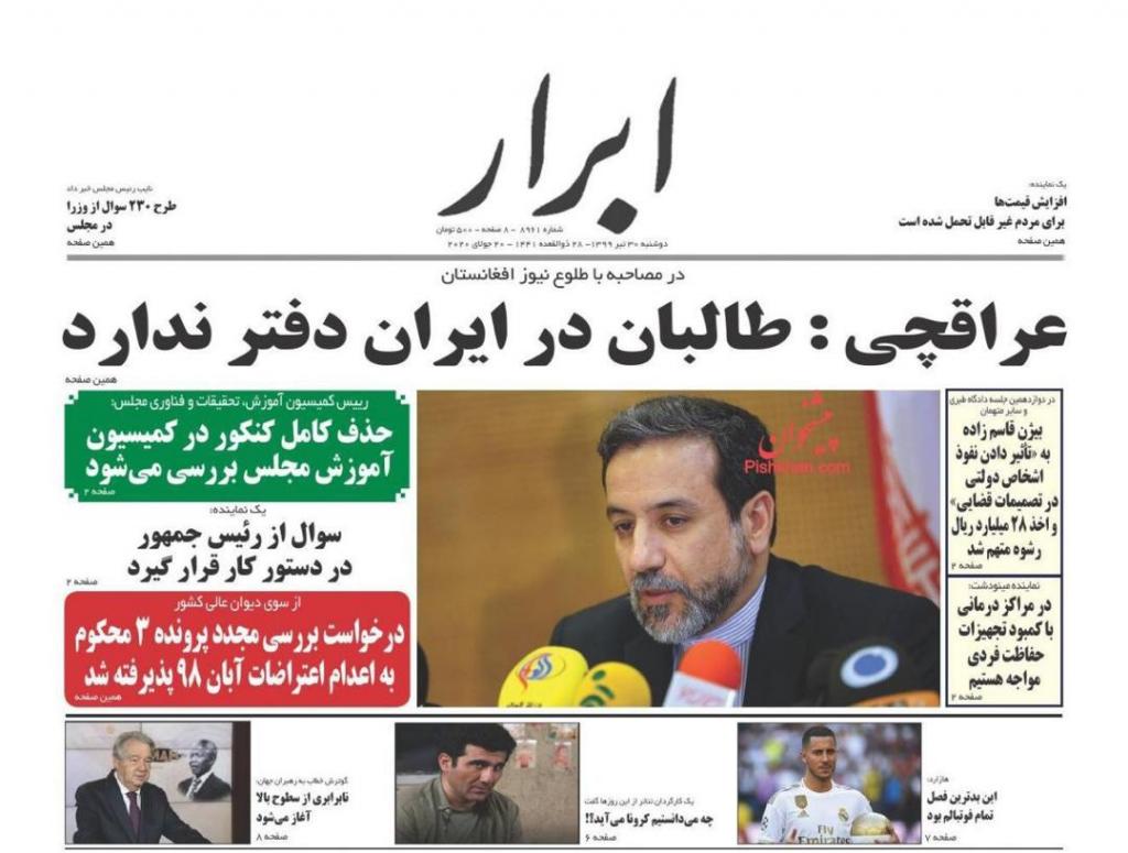 مانشيت إيران: الكاظمي غدًا في طهران وسط توقعات بتصدر العلاقات الثنائية جدول النقاش 2