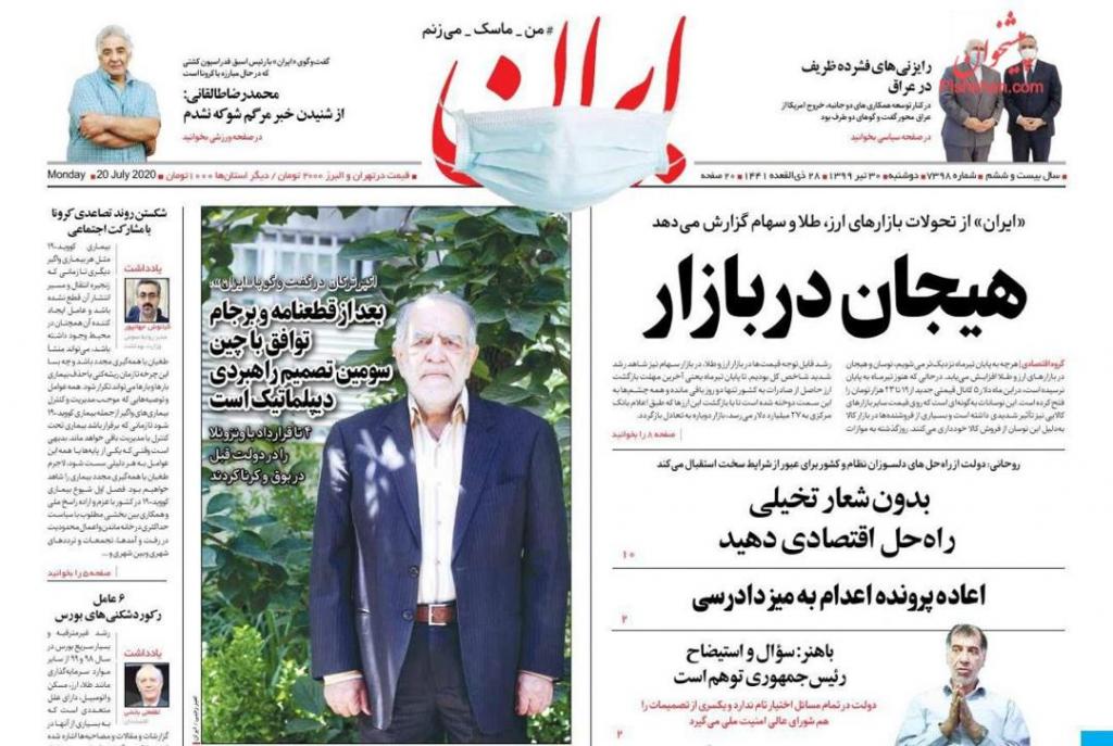 مانشيت إيران: الكاظمي غدًا في طهران وسط توقعات بتصدر العلاقات الثنائية جدول النقاش 4