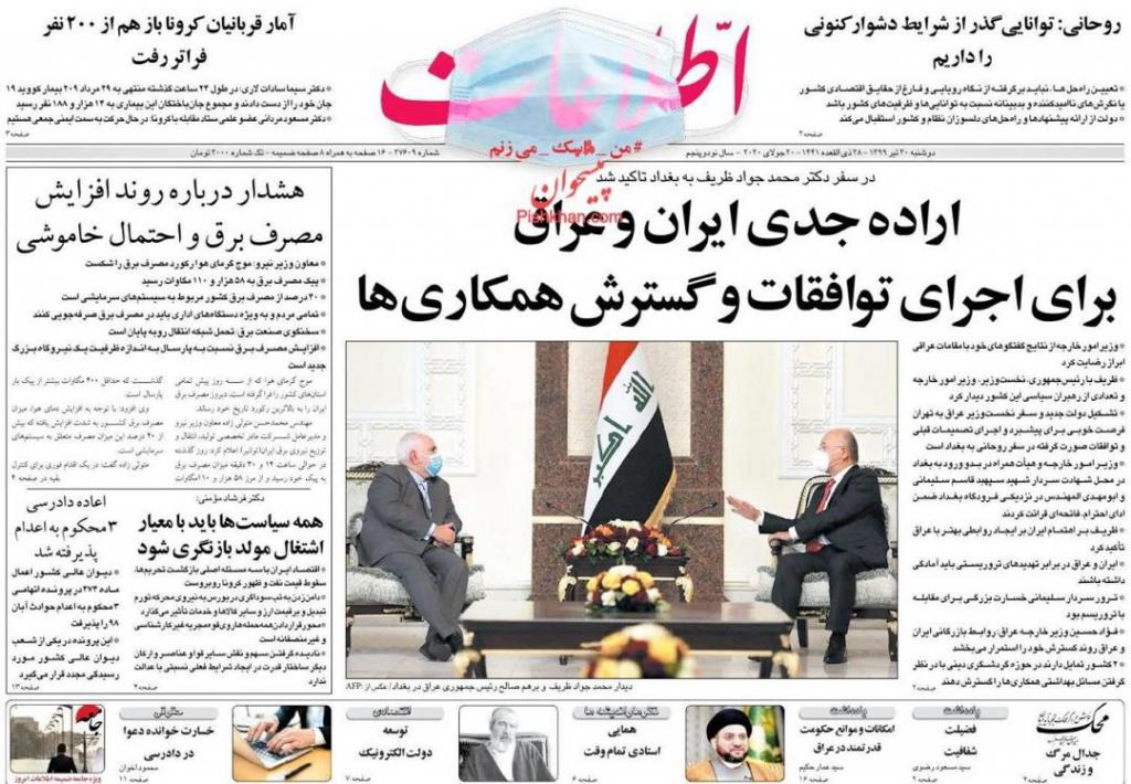 مانشيت إيران: الكاظمي غدًا في طهران وسط توقعات بتصدر العلاقات الثنائية جدول النقاش 7