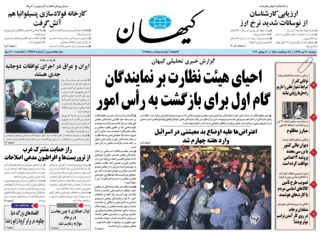 مانشيت إيران: الكاظمي غدًا في طهران وسط توقعات بتصدر العلاقات الثنائية جدول النقاش 6