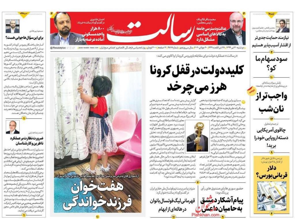 مانشيت إيران: الكاظمي غدًا في طهران وسط توقعات بتصدر العلاقات الثنائية جدول النقاش 5