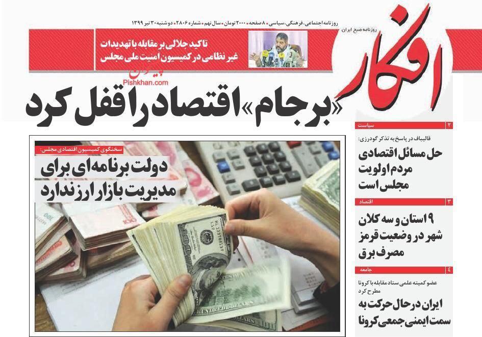 مانشيت إيران: الكاظمي غدًا في طهران وسط توقعات بتصدر العلاقات الثنائية جدول النقاش 3