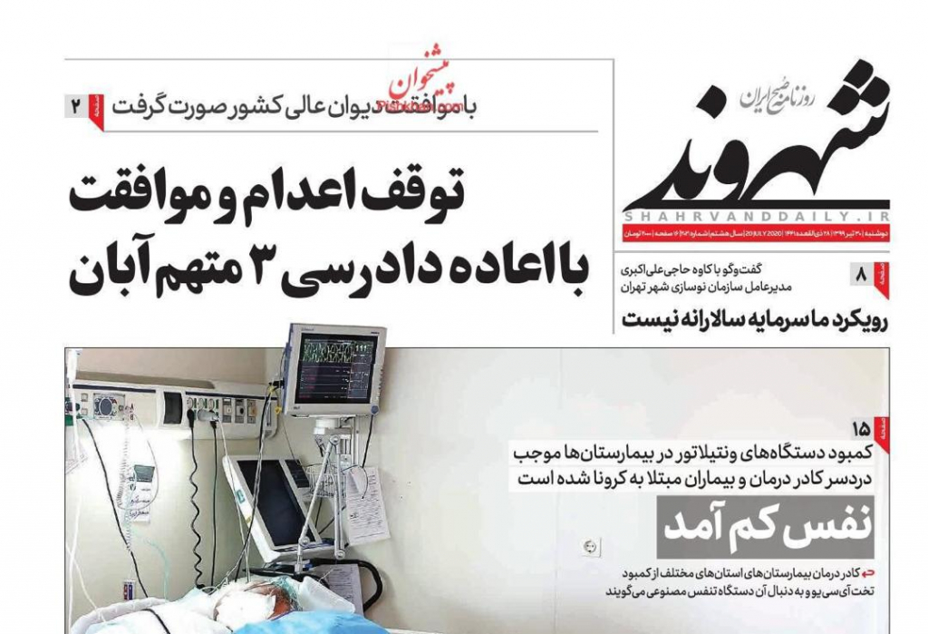 مانشيت إيران: الكاظمي غدًا في طهران وسط توقعات بتصدر العلاقات الثنائية جدول النقاش 8