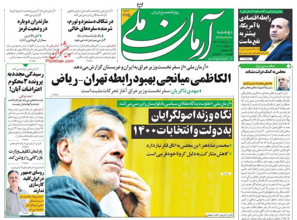 مانشيت إيران: الكاظمي غدًا في طهران وسط توقعات بتصدر العلاقات الثنائية جدول النقاش 1
