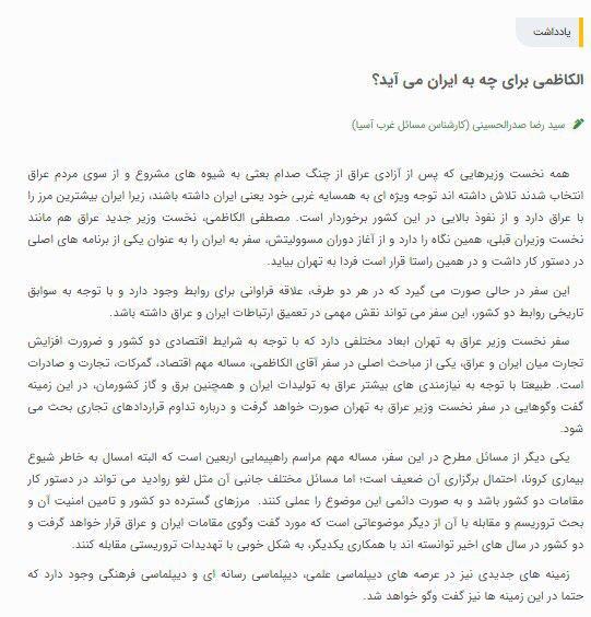 مانشيت إيران: الكاظمي غدًا في طهران وسط توقعات بتصدر العلاقات الثنائية جدول النقاش 9