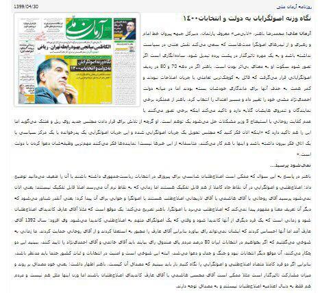 مانشيت إيران: الكاظمي غدًا في طهران وسط توقعات بتصدر العلاقات الثنائية جدول النقاش 10