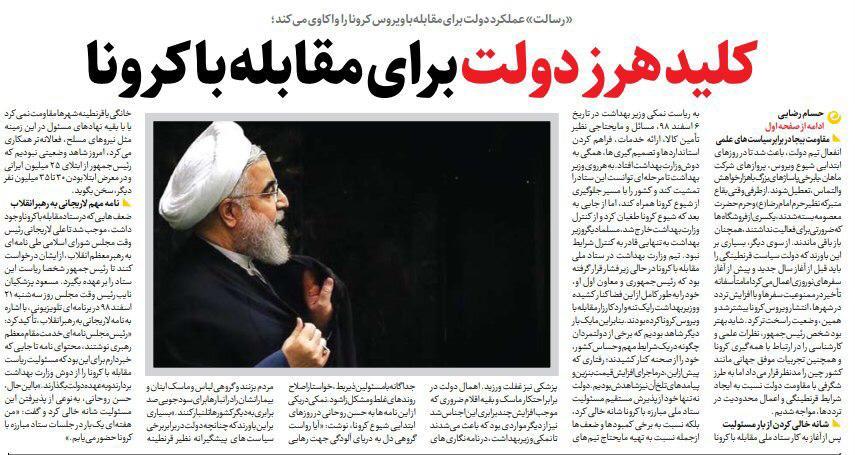 مانشيت إيران: الكاظمي غدًا في طهران وسط توقعات بتصدر العلاقات الثنائية جدول النقاش 11