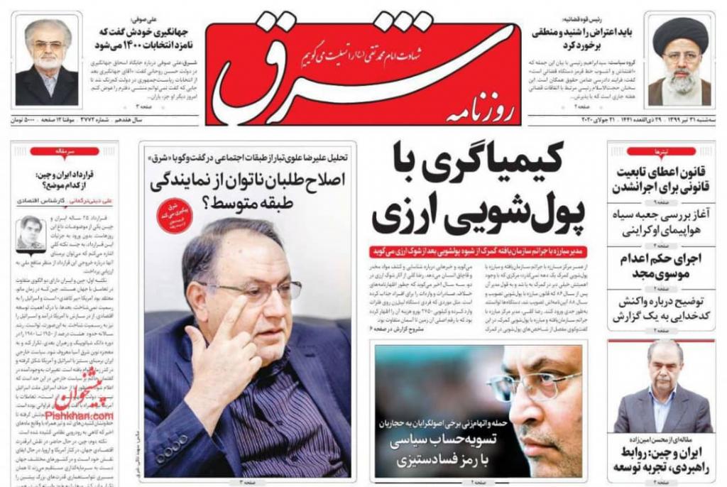 مانشيت إيران: وساطة عراقية بين طهران والرياض 3