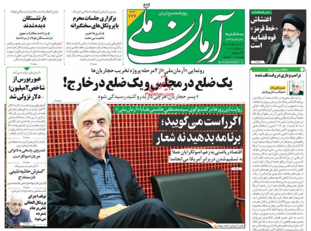 مانشيت إيران: وساطة عراقية بين طهران والرياض 1