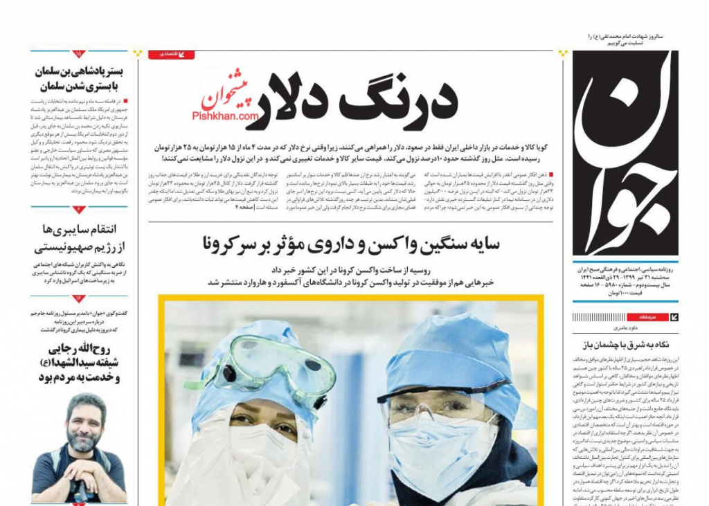 مانشيت إيران: وساطة عراقية بين طهران والرياض 2
