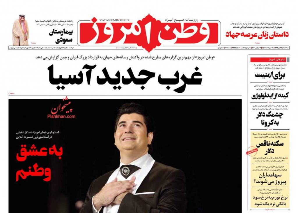 مانشيت إيران: وساطة عراقية بين طهران والرياض 5