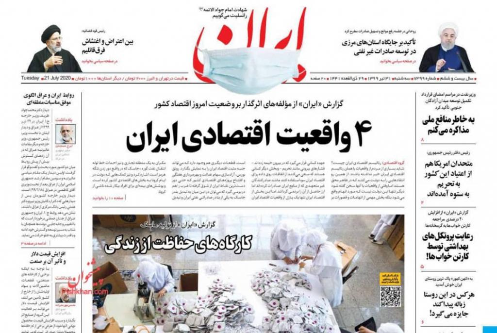 مانشيت إيران: وساطة عراقية بين طهران والرياض 4