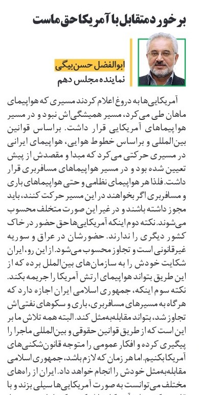 """مانشيت إيران: هل ترغب طهران في الرد على بالمثل على تحرش واشنطن بـ """"ماهان""""؟ 11"""