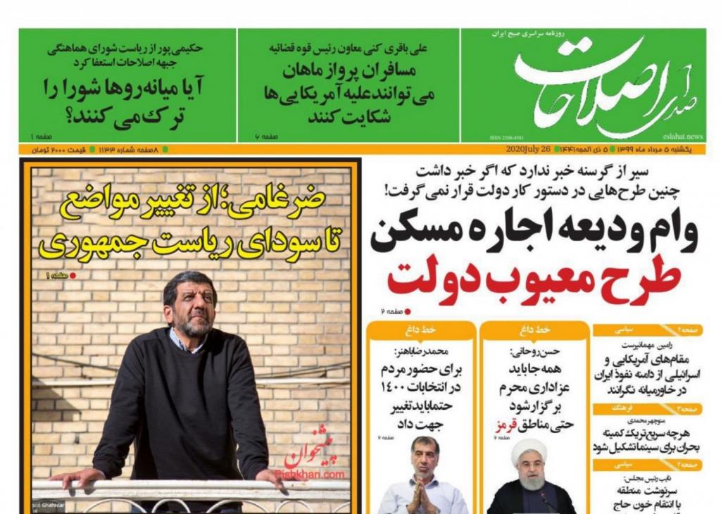 """مانشيت إيران: هل ترغب طهران في الرد على بالمثل على تحرش واشنطن بـ """"ماهان""""؟ 10"""