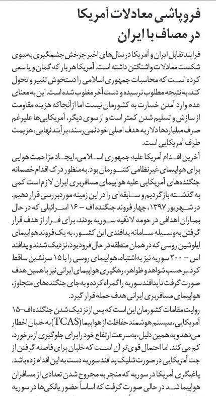 """مانشيت إيران: هل ترغب طهران في الرد على بالمثل على تحرش واشنطن بـ """"ماهان""""؟ 12"""