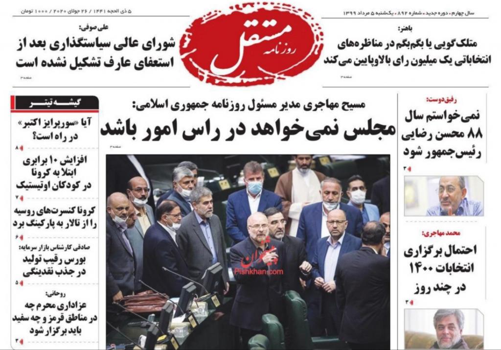 """مانشيت إيران: هل ترغب طهران في الرد على بالمثل على تحرش واشنطن بـ """"ماهان""""؟ 6"""