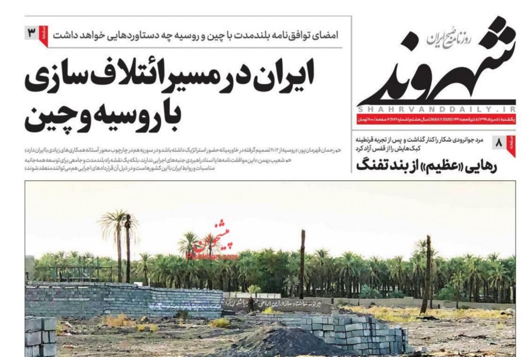 """مانشيت إيران: هل ترغب طهران في الرد على بالمثل على تحرش واشنطن بـ """"ماهان""""؟ 3"""
