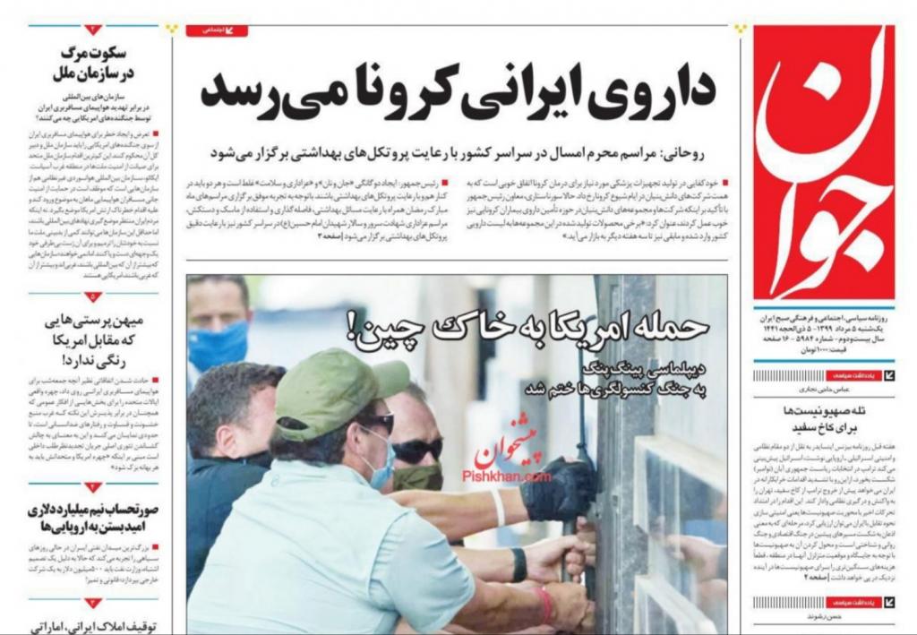 """مانشيت إيران: هل ترغب طهران في الرد على بالمثل على تحرش واشنطن بـ """"ماهان""""؟ 4"""