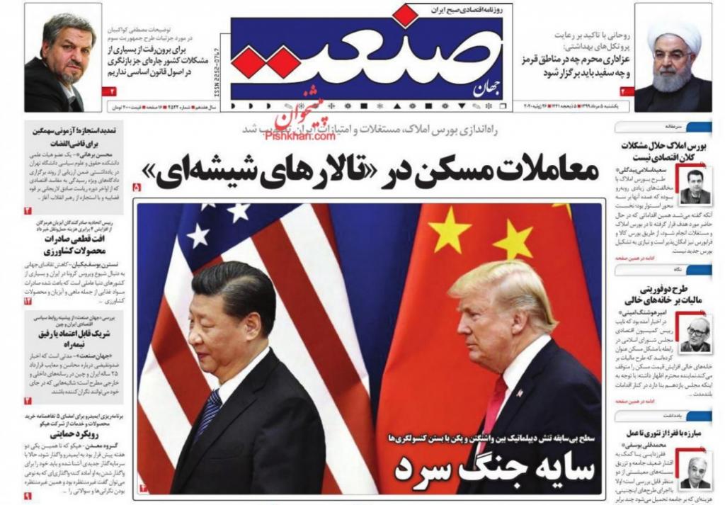 """مانشيت إيران: هل ترغب طهران في الرد على بالمثل على تحرش واشنطن بـ """"ماهان""""؟ 5"""